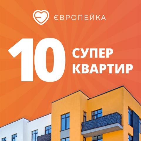10 суперквартир від Європейки