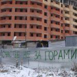 20% стройплощадок в пригороде Киева - долгострои