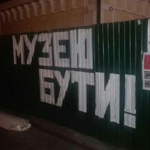 Активисты захватили стройплощадку на Почтовой площади
