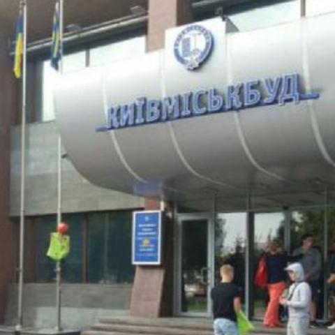 Акционерам «Киевгорстроя» начинают выплату дивидендов за 2016 год