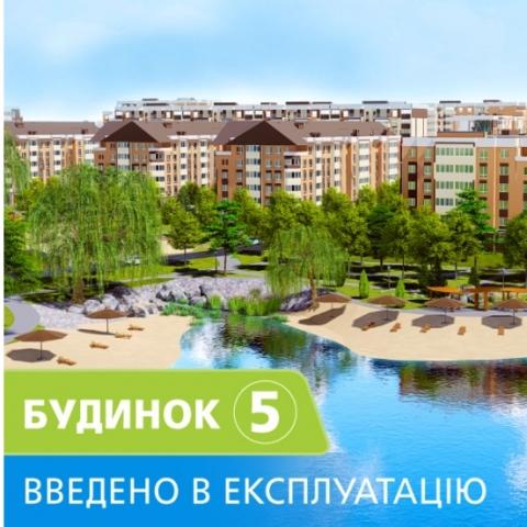 Будинок №5 ЖК Озерний гай Гатне введено в експлуатацію