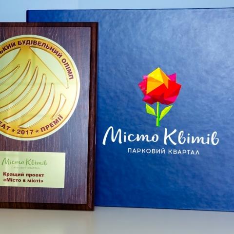 Business Olimp Awards назвал лучший проект в номинации «Город в городе»