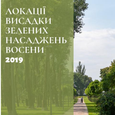 Де планують висадити дерева в Києві цієї осені. Адреси