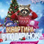 DIM продолжил розыгрыш квартиры в ЖК «Метрополис»