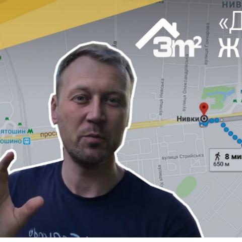 От ЖК Нивки-Парк до метро (ВИДЕО) - новая рубрика показывает реальную инфраструктуру вокруг ЖК