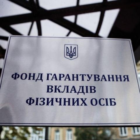 Фонд гарантирования вкладов передал НБУ информацию о неплательщиках кредитов