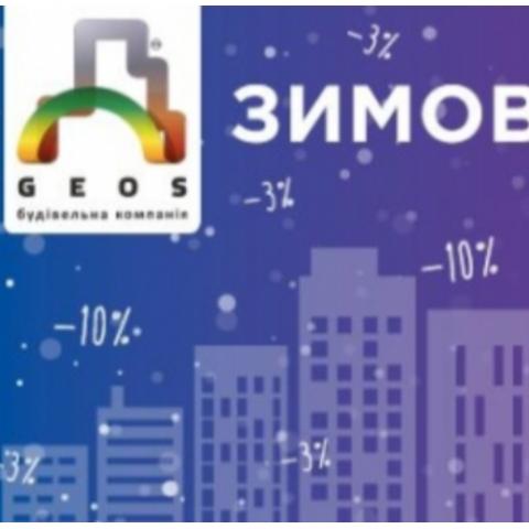 Девелопер GEOS объявил зимний ценопад в шести ЖК