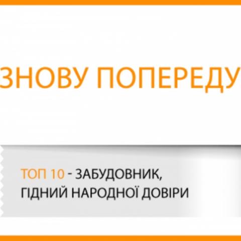 GEOS получил премию в номинации  «Застройщик