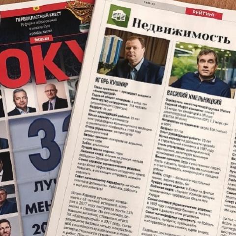 Главу «Киевгорстроя» признали одним из лучших управленцев страны