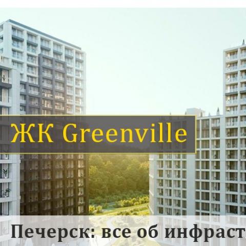 Greenville на Печерске: все об инфраструктуре возле ЖК