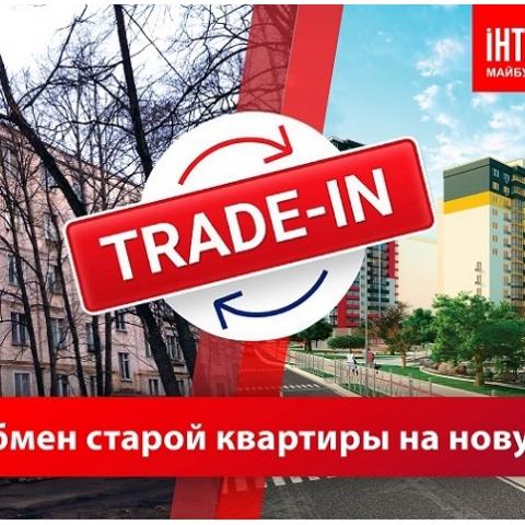 Интергал-Буд запускает в своих ЖК программу Trade-in