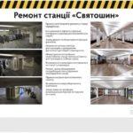 Как будет выглядеть станция «Святошин» после ремонта