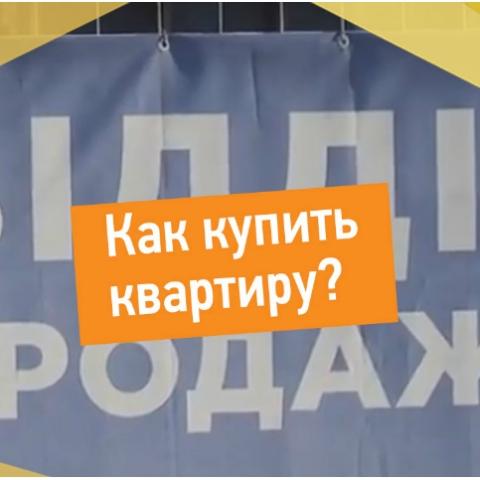 Как купить квартиру в Киеве: 10 обязательных шагов