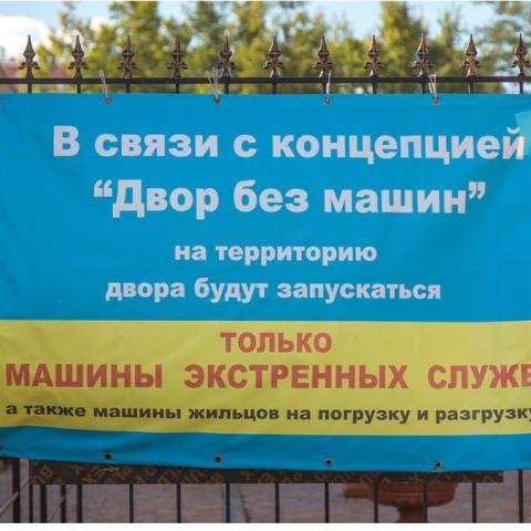 Как жители ЖК в Одессе освободили свой двор от машин