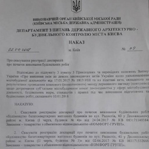 КГГА аннулировала декларацию на строительство ЖК «Лесная сказка-2»