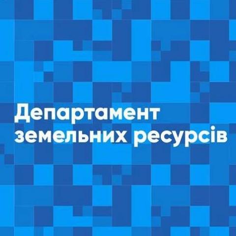 Киев в 2018 году разорвал 21 договор об аренде земли