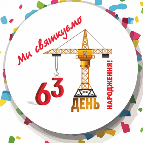 «Киевгорстрой» отпраздновал очередной день рождения
