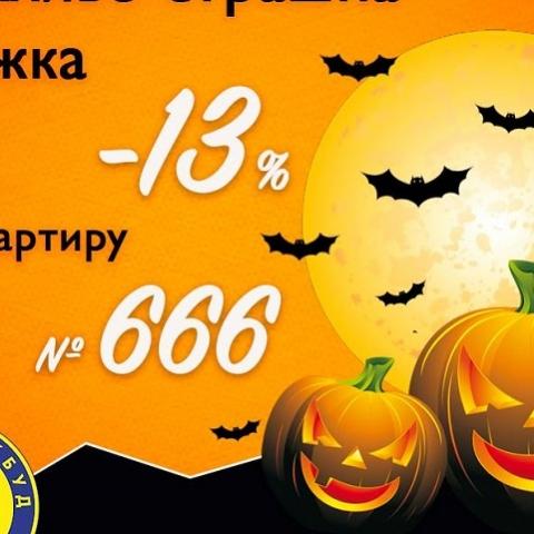 Ударим квартирой по суевериям. Киевгорстрой предложил скидку для смелых