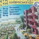 Киевгорстрой выпустил новый номер журнала о собственных новостройках