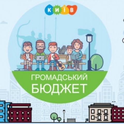 Киевляне подали на Общественный бюджет-2020 проектов на миллиард гривен
