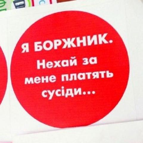 Киевские ЖЭКи решили метить квартиры должников наклейками