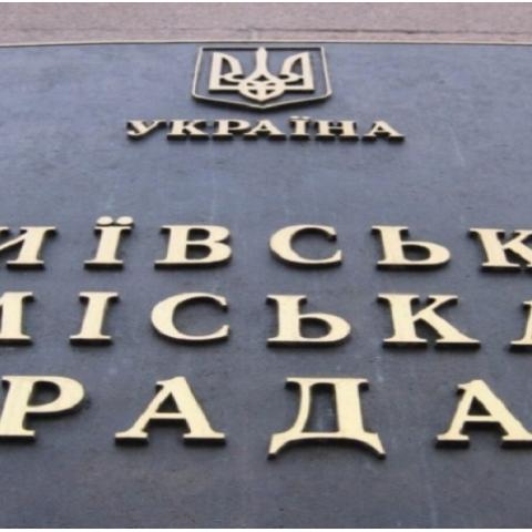 Киевсовет будет просить Кабмин утвердить порядок получения ссуды на строительство для ветеранов