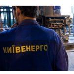Киевсовет должен принять решение о завершении соглашения с «Киевэнерго»