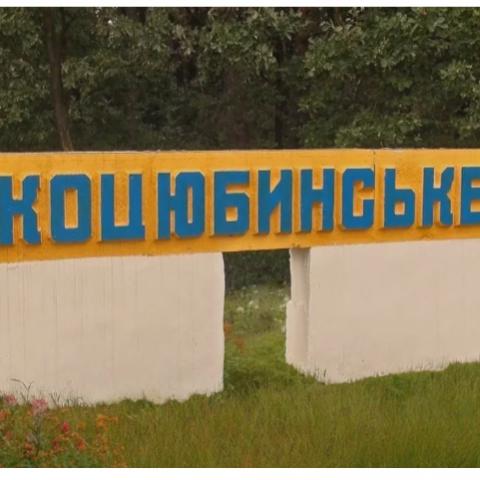 Киевсовет одобрил присоединение Коцюбинского к столице