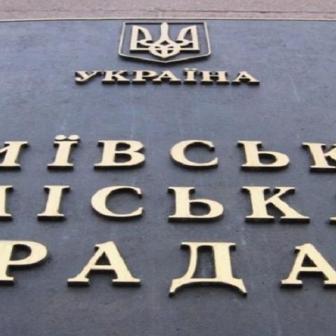 Киевсовет отказался платить за долги «Киевэнерго»