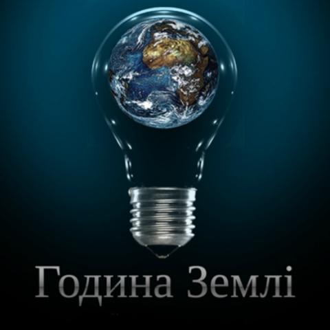 Киян закликають долучитися до всесвітньої кампанії «Години землі»