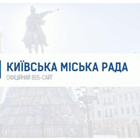 Київрада хоче ввести мораторій на нове будівництво та реконструкцію