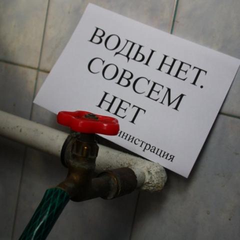 Когда в Киеве начнутся плановые отключения воды на профилактику
