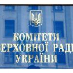 Комитет ВР одобрил законопроект