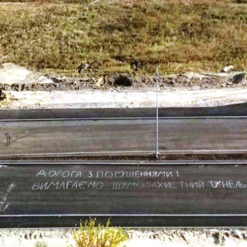 Мешканці ЖК поряд з новою Окружною дорогою незадоволені сусідством