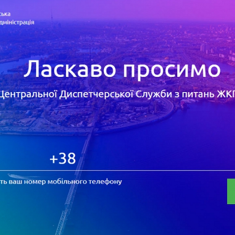 Обновлен сайт службы по вопросам ЖКХ