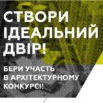 Объявлен архитектурный конкурс на обустройство двора в столичном ЖК