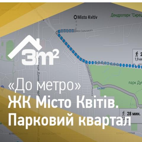 От ЖК «Місто Квітів. Парковий квартал» до метро (ВИДЕО)