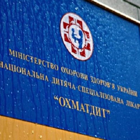 Открылось новое отделение Охматдета