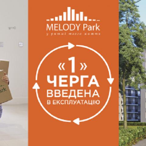 Первая очередь ЖК Мelody Park сдана в эксплуатацию