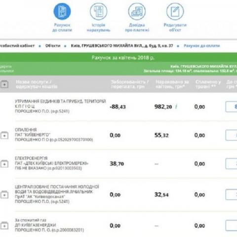 Площадка онлайн-оплаты позволит узнать о долгах соседей и метраже чужой квартиры