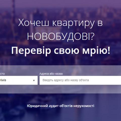 30% новостроек в Киеве имеют проблемы с землей под строительством — руководитель Monitor.Estate