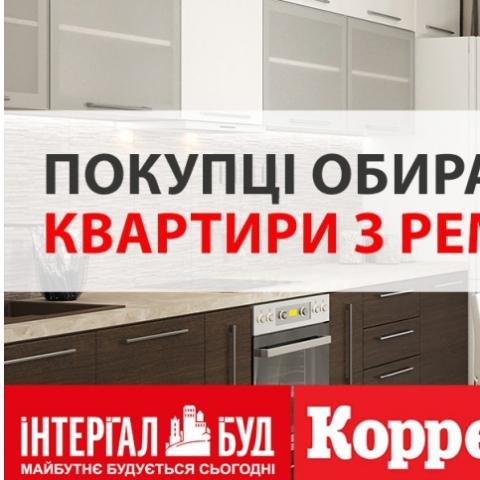 Покупці обирають квартири з ремонтом