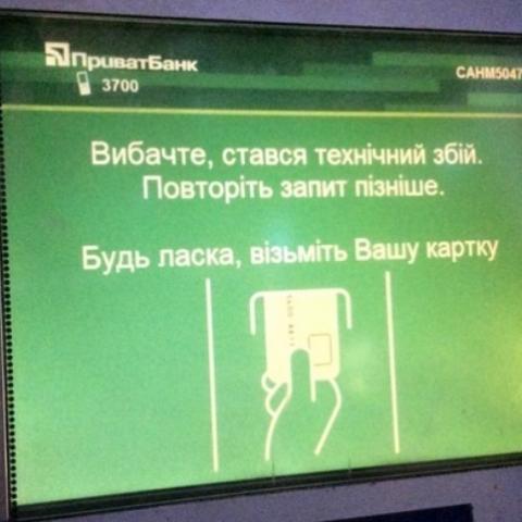 ПриватБанк предупредил о паузе в обслуживании карт и работе банкоматов в ночь на воскресенье