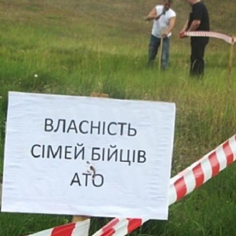 Снято ограничение на получение земли участникам АТО