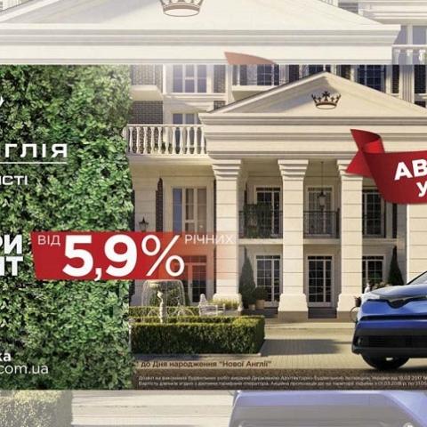 Среди покупателей квартир в ЖК «Новая Англия» разыграют автомобиль
