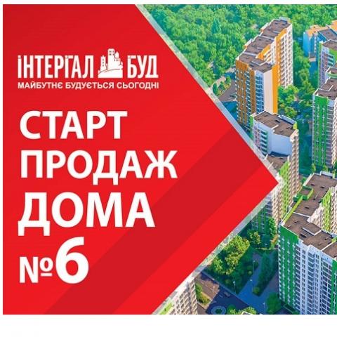 Стартовали продажи в доме №6 ЖК «Нивки-Парк»