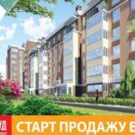Стартовали продажи в доме №6 ЖК «Озерный Гай Гатное»