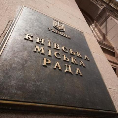 Стратегия развития Киева до 2025 года