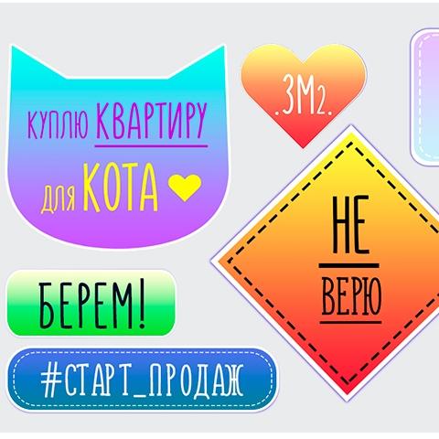 Телеграм-канал портала 3m2 разработал стикеры для покупателей квартир