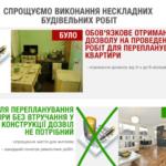 Теперь для перепланировки квартиры не требуется разрешение